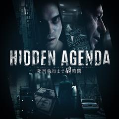 Hidden Agenda―死刑執行まで48時間―