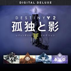 Destiny 2:「孤独と影」レジェンダリーコレクション デジタルデラックス版