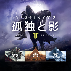 Destiny 2:「孤独と影」レジェンダリーコレクション