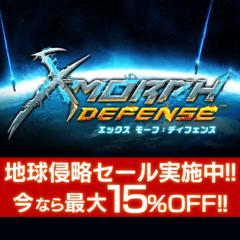 地球侵略セール!『X-Morph:Defense(エックス モーフ:ディフェンス)』
