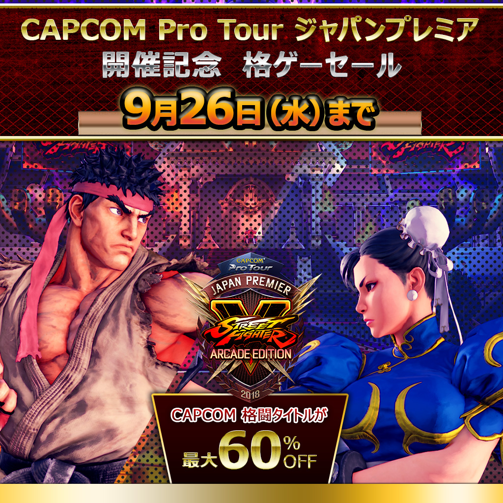 CAPCOM Pro Tour ジャパンプレミア 開催記念 格ゲーセール