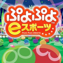 『ぷよぷよeスポーツ』★期間限定セール★ 11/30(金)まで
