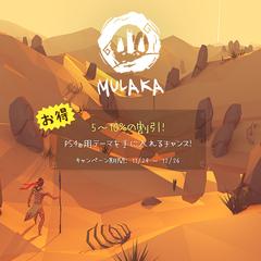 Mulaka_Launch_Promotion 12/26(水)まで