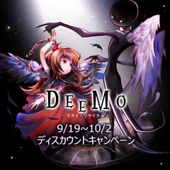 DEEMO 3.1 DLC配信ディスカウントキャンペーン 10/02(火)まで