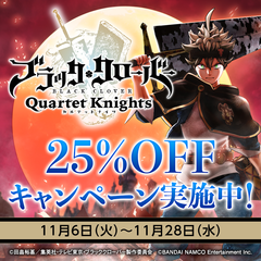DLC『参戦魔道士セット・碧』配信記念セール