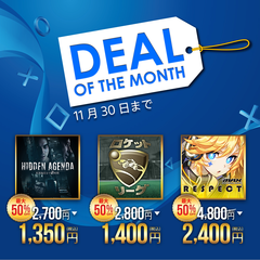 Deal of the Month 11月30日(金)まで