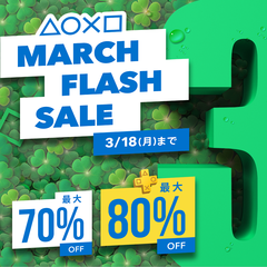 MARCH FLASH SALE 3/18(月)まで