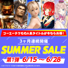 コーエーテクモゲームス サマーセール 2017 6/28(水)まで
