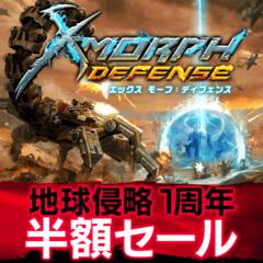 【半額】地球侵略1周年セール!『X-Morph:Defense(エックス モーフ:ディフェンス)』 09/27(木)まで