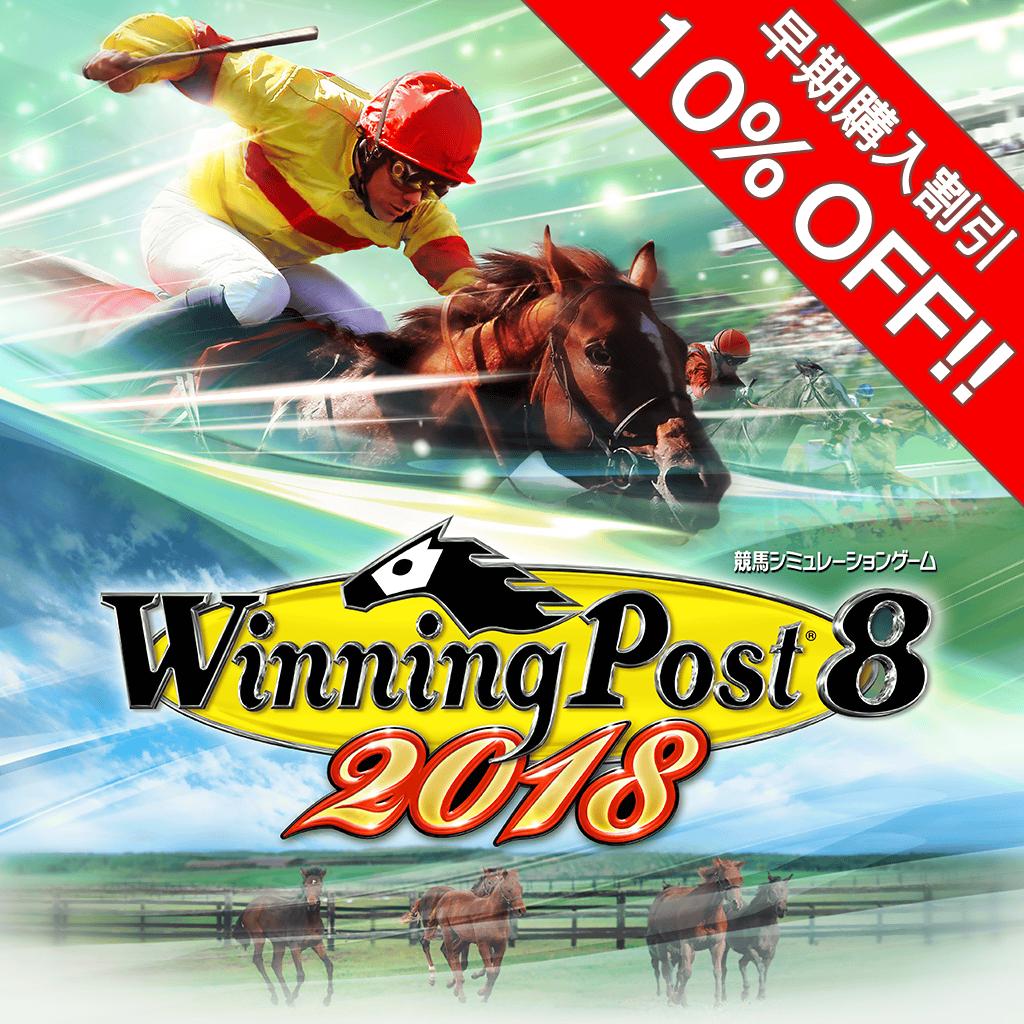 『Winning Post 8 2018』早期購入キャンペーン