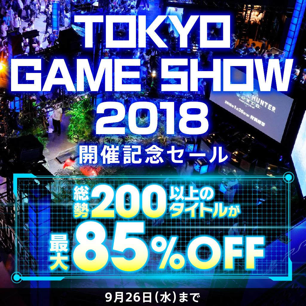 TOKYO GAME SHOW 2018セール