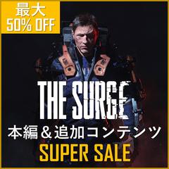 THE SURGE(ザ サージ)本編&DLC SUPER SALE 10/17(水)まで