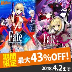 『Fate/EXTRA』アニメ放映記念セール