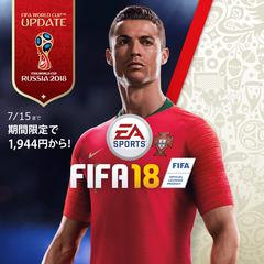 FIFA WORLD CUP™アップデート配信記念セール。「FIFA18」が期間限定で1944円~!
