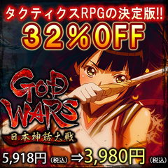 『GOD WARS 日本神話大戦』初心者応援キャンペーン 01/14(月)まで