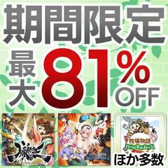 【最大81%OFF】マーベラス期間限定セール