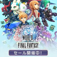 『ワールド オブ ファイナルファンタジー マキシマ』発売記念セール 11/06(火)まで