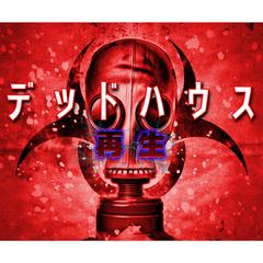 デッドハウス 再生 セール【4/26(木)まで】