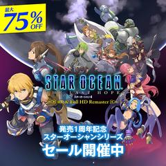 【STAR OCEAN 4】発売1周年記念セール 11/28(水)まで