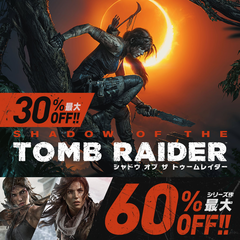 【SHADOW OF THE TOMB RAIDER 】Black Friday Sale