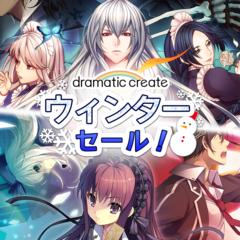 dramatic createウィンターセール 12/31(月)まで