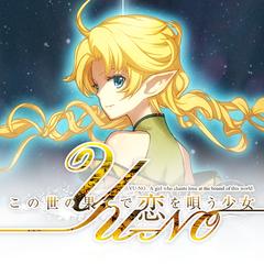 「この世の果てで恋を唄う少女YU-NO」 TVアニメ放送記念セール! 03/21(木)まで