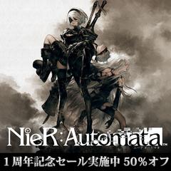 『NieR:Automata』1周年記念セール [50%OFF / 2018年3月8日まで]