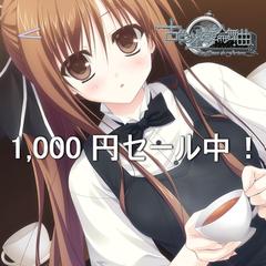 1,000円セール