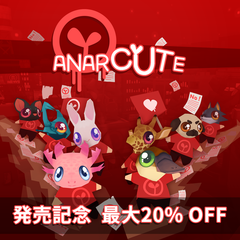 『Anarcute』発売記念セール実施中!