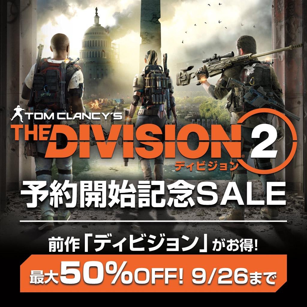 「ディビジョン2」予約開始記念SALE!前作「ディビジョン」が最大50%OFF!