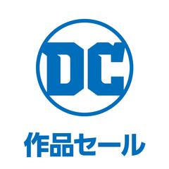 【DCコミック作品 セール】開催中! 10/26(木)まで