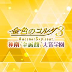 「金色のコルダ3」シリーズ早期購入キャンペーン 10/03(水)まで