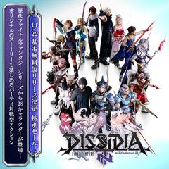【DISSIDIA FINAL FANTASY NT】基本無料版リリース決定セール ~11/25(日)まで
