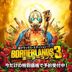 『ボーダーランズ3』超デラックス・エディション特別価格 09/12(木)まで