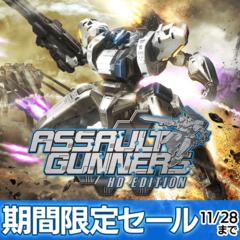 『ASSAULT GUNNERS HD EDITION』期間限定セール 11/28(水)まで