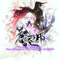 「鬼ノ哭ク邦」予約開始記念!Tokyo RPG Factoryキャンペーン 6/17(月)まで
