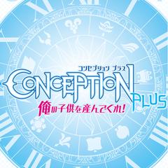CONCEPTION PLUS 予約受付キャンペーン 01/30(水)まで