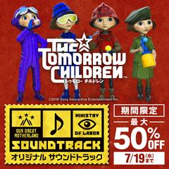 PS4®『The Tomorrow Children』サウンドトラックセール開催中!7/19(水)まで