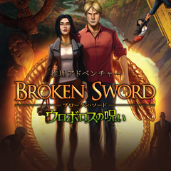 ウロボロスの呪い -Broken Sword- 予約購入特典 04/25(木)まで