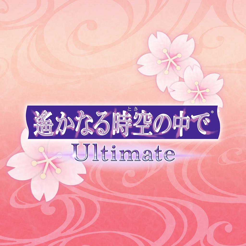 「遙かなる時空の中で Ultimate」早期購入キャンペーン