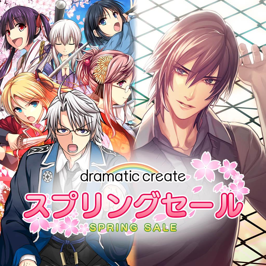 dramatic createスプリングセール 04/30(火)まで