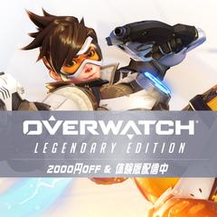 【SQEX】オーバーウォッチ Legendary Edition セール