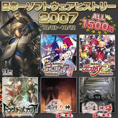「日本一ソフトウェア ヒストリー 2007」10/22まで