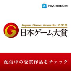 日本ゲーム大賞2018 受賞作品