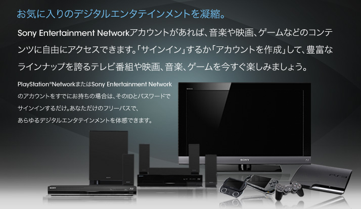 サインイン: Sony Entertainment Network